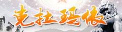 天山网首页新疆县市上广告【克拉玛依】