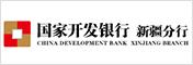 首页横排四个广告【国家开发银行】
