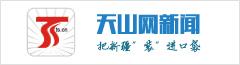 天山网首页文化下三个广告位【天山网新闻】