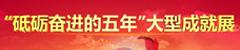 天山网首页阿凡提评论上图片轮播【砥砺奋进的五年】