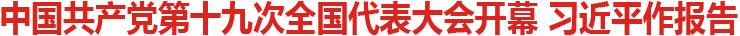 中国共产党第十九次全国代表大会开幕 习近平作报告