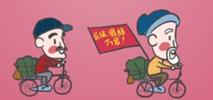 """""""不老骑士""""骑车上北京"""