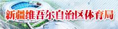 天山网首页文化下三个广告位【自治区体育局】