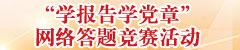 阿凡提评论上图片轮播【学报告学党章】-12月31日止