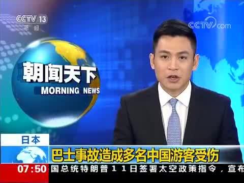 日本 巴士事故造成多名中国游客受伤