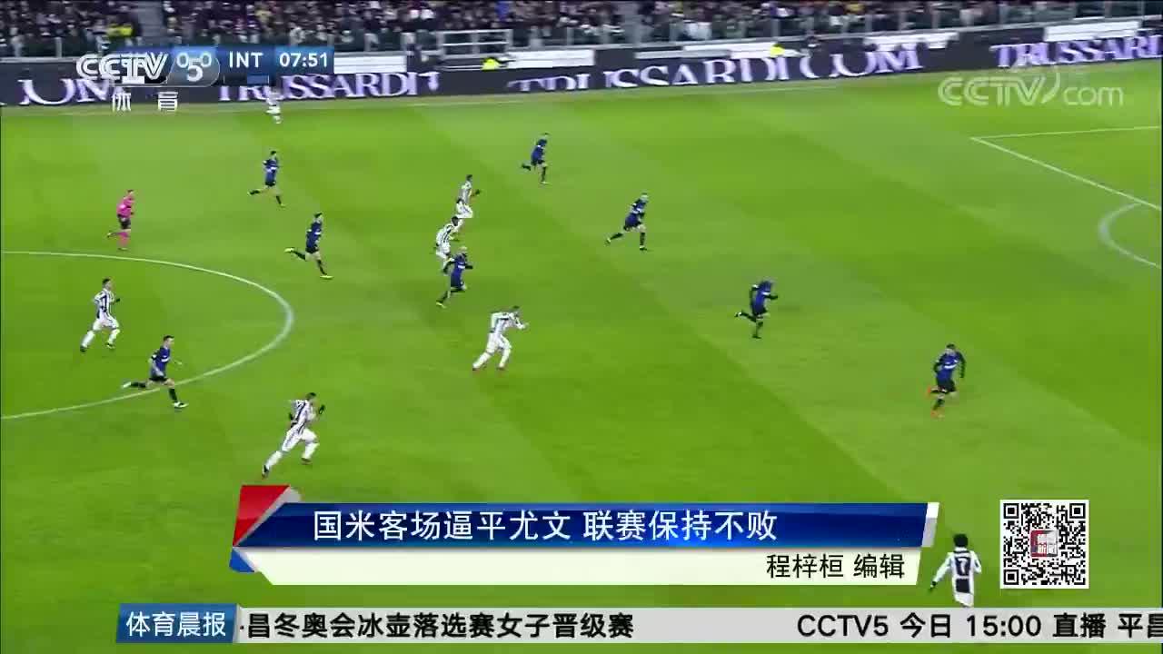 国际米兰客场逼平尤文 联赛保持不败