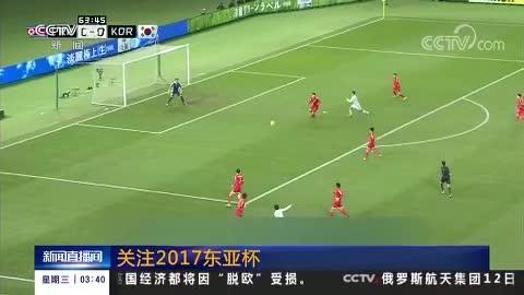 关注2017东亚杯 韩国1比0战胜朝鲜