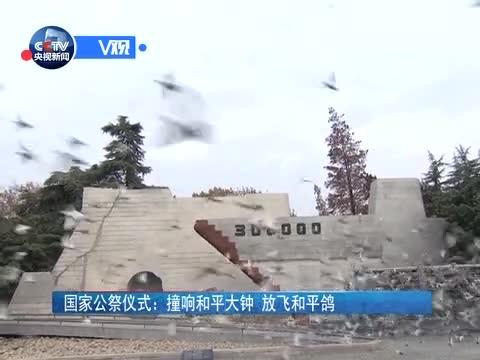 【独家V观】南京大屠杀死难者国家公祭仪式现场撞响和平钟
