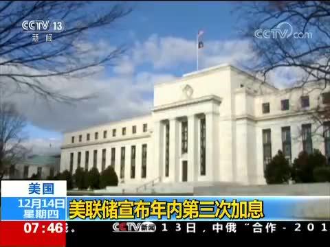 美国 美联储宣布年内第三次加息