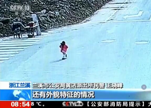 浙江兰溪 男童骑滑板迷路 好心人及时报警