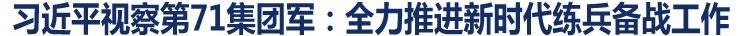 习近平:深入学习贯彻党的十九大精神 全力推进新时代练兵备战工作