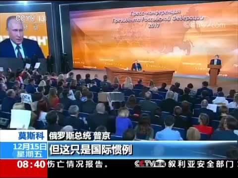 俄罗斯 普京举行2017年度记者会 普京:将以独立候选人身份参选