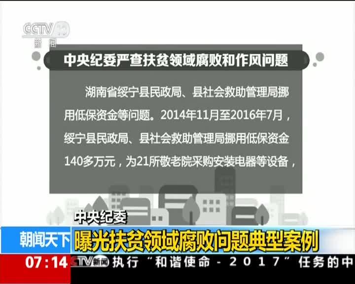 中央纪委 曝光扶贫领域腐败问题典型案例