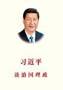 翻开《习近平谈治国理政》中文版