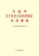 《习近平关于社会主义经济建设论述摘编》出版发行