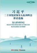 《习近平二十国集团领导人杭州峰会讲话选编》出版发行