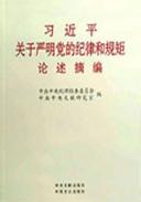 《习近平关于严明党的纪律和规矩论述摘编》出版发行