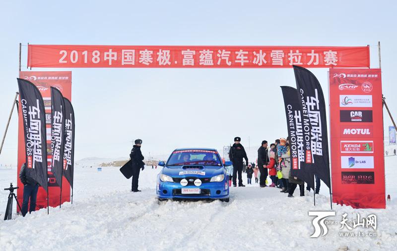 2018中国极寒·富蕴汽车冰雪拉力赛发车仪式现场.