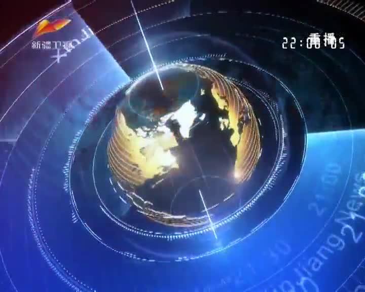 《新疆新闻联播》 20180104
