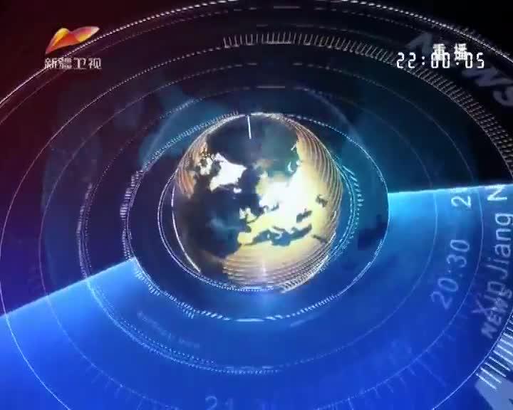 《新疆新闻联播》 20180106