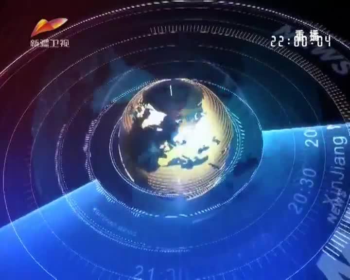 《新疆新闻联播》 20180107