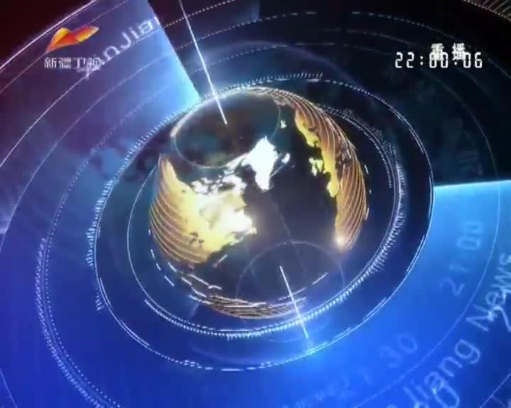 《新疆新闻联播》 20180108