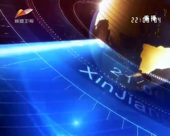 《新疆新闻联播》 20180109