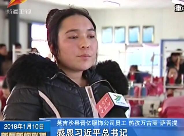 《新疆新闻联播》 20180110