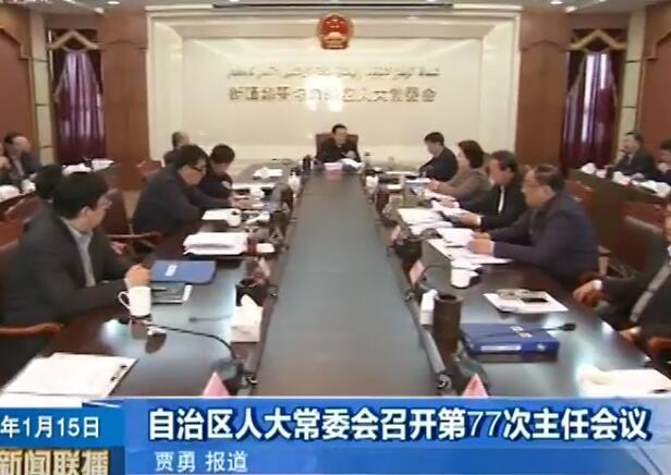 自治区人大常委会召开第77次主任会议