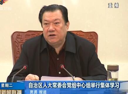 自治区人大常委会党组中心组举行集体学习
