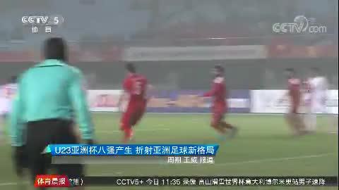 [国际足球]U23亚洲杯8强产生 折射亚洲足球新格局