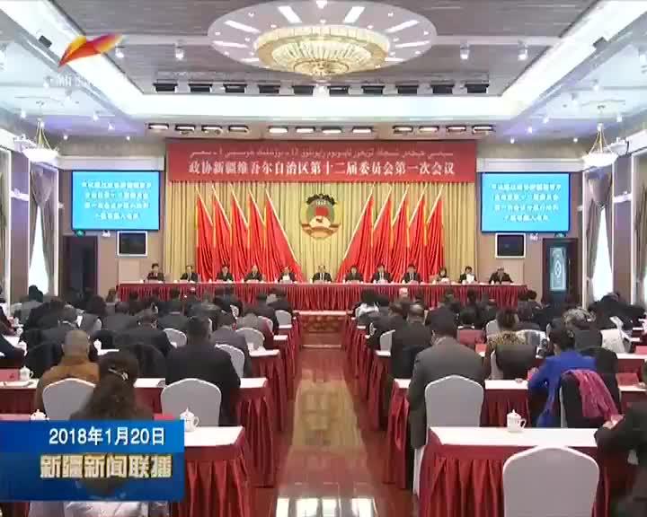 自治区政协十二届一次会议举行主席团第一次会议