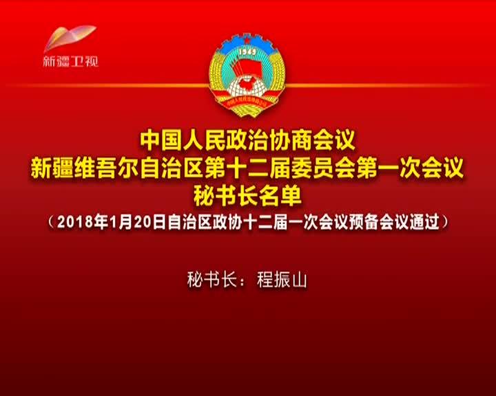 中国人民政治协商会议新疆维吾尔自治区第十二届委员会第一次会议秘书长名单