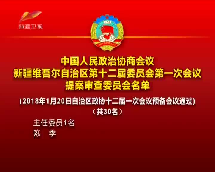 中国人民政治协商会议新疆维吾尔自治区第十二届委员会第一次会议提案审查委员会名单
