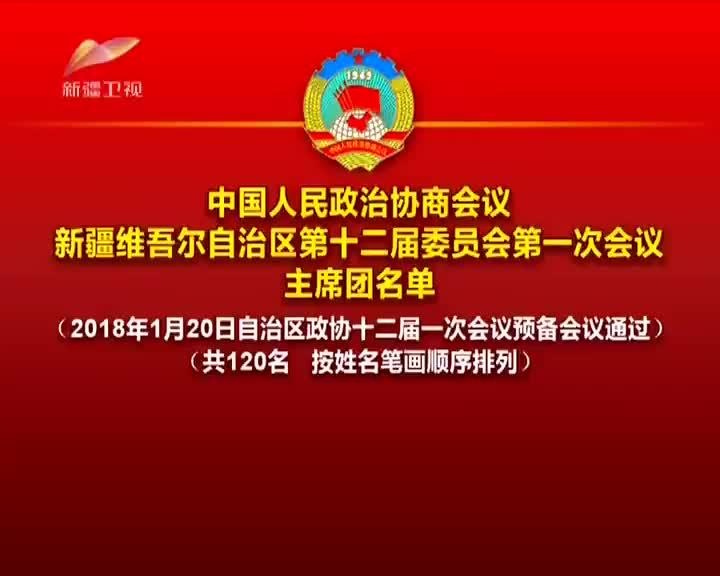 中国人民政治协商会议新疆维吾尔自治区第十二届委员会第一次会议主席团会议主持人名单