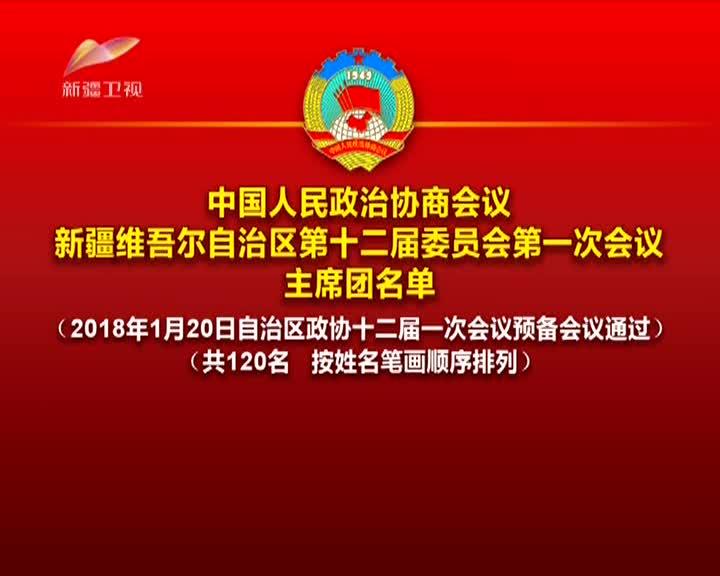 中国人民政治协商会议新疆维吾尔自治区第十二届委员会第一次会议主席团名单