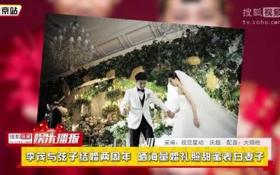 李茂弦子结婚两年