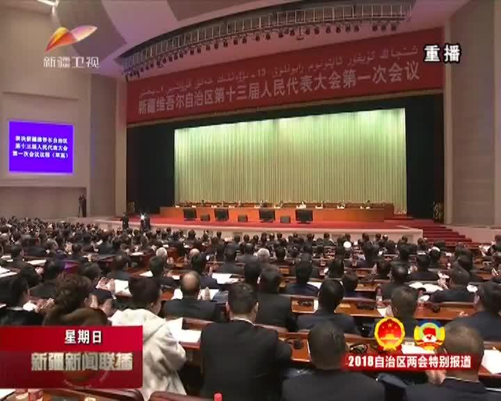 自治区十三届人大一次会议举行预备会议和主席团第一次会议