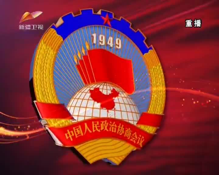 自治区政协十二届一次会议开幕
