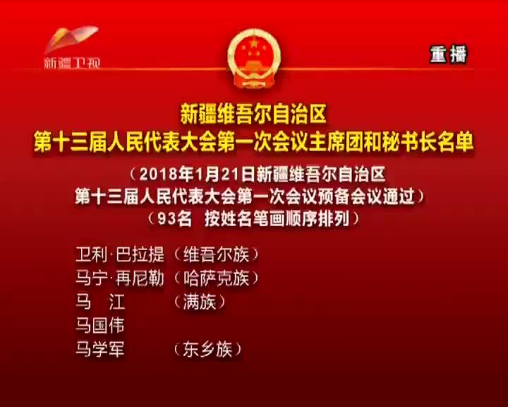 新疆维吾尔自治区第十三届人民代表大会第一次会议主席团和秘书长名单