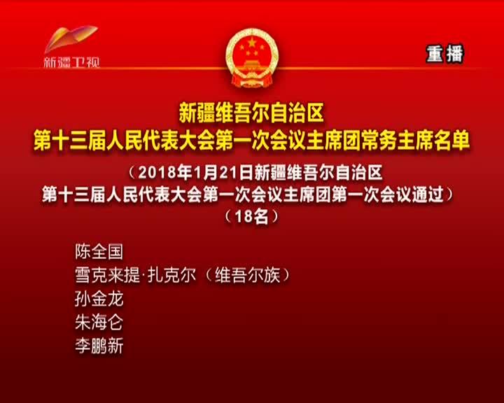 新疆维吾尔自治区第十三届人民代表大会第一次会议主席团常务主席名单