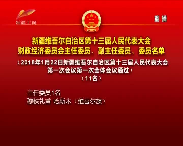 新疆维吾尔自治区第十三届人民代表大会财政经济委员会主任委员、副主任委员、委员名单