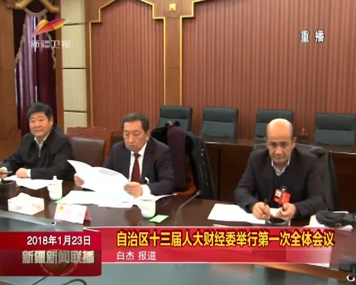 自治区十三届人大财经委举行第一次全体会议