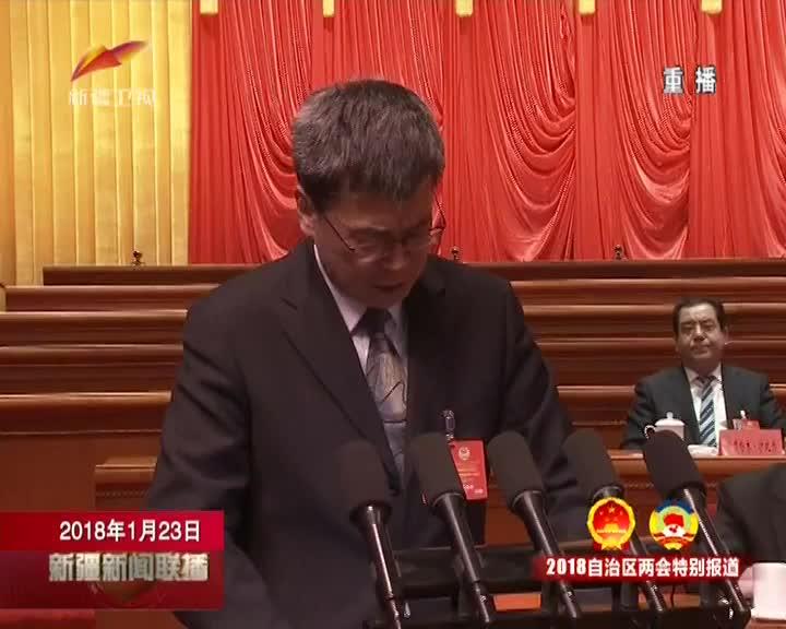 自治区政协十二届一次会议举行第二次全体会议