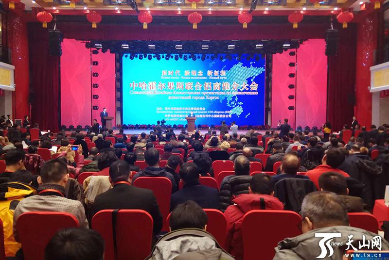 jin5222.com金沙:中哈霍尔果斯联合招商推介会35个签约项目投资201亿元