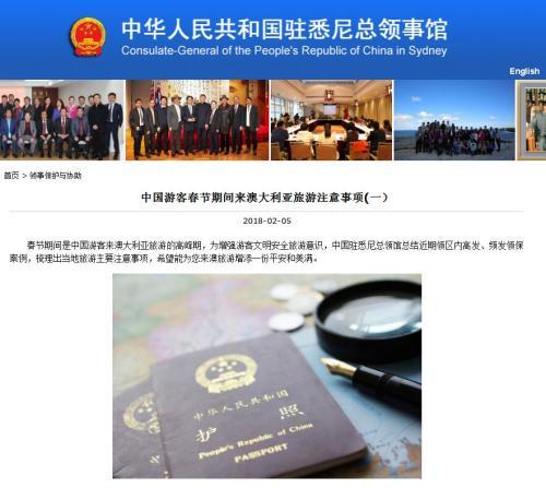 平安彩票正规吗:中使馆提醒赴澳中国游客:机场限制区禁止打电话