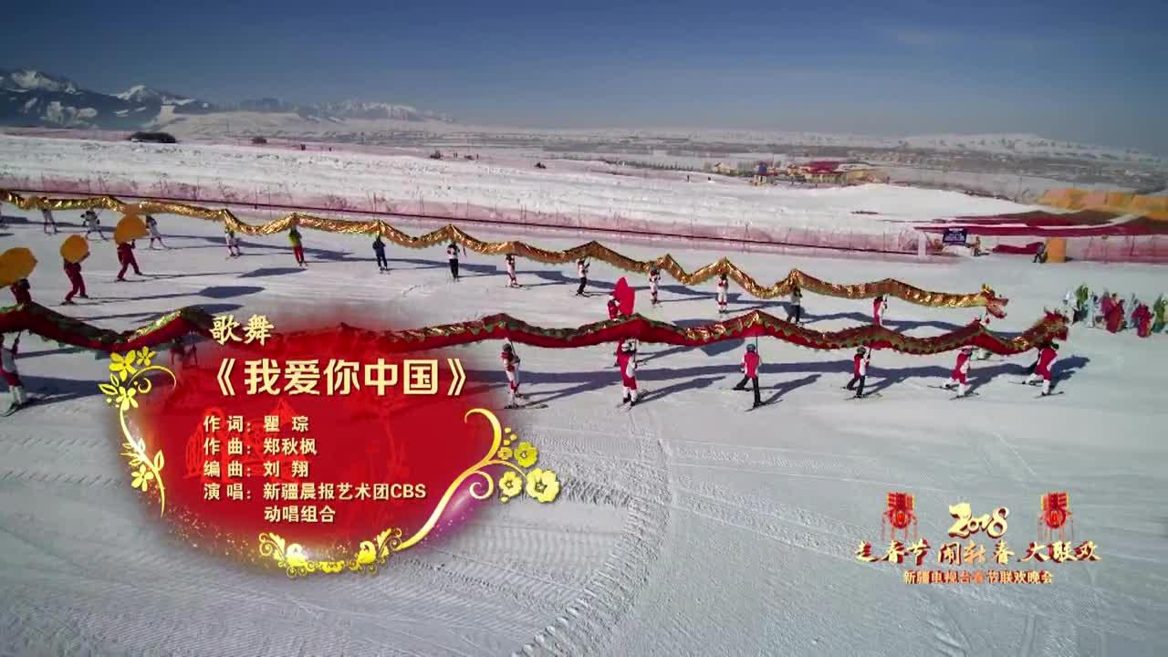 4、乌鲁木齐分会场——歌舞《我爱你中国》