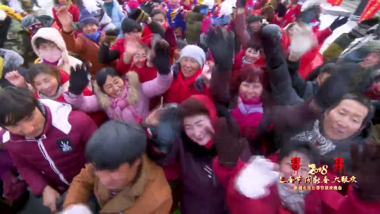 新疆伊犁察布查尔县春晚分会场演出  歌舞《看山看水看中国》