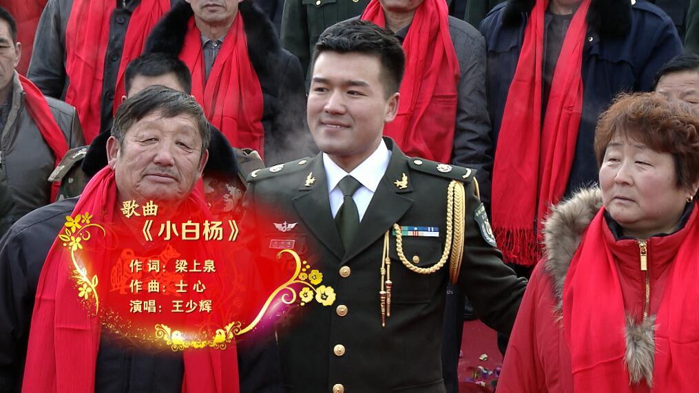 新疆伊犁察布查尔县春晚分会场演出  歌曲《小白杨》