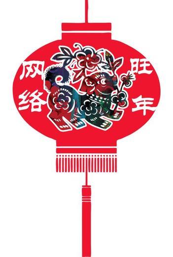 """金沙国际华人娱乐:""""春节留守""""是一道温馨风景"""